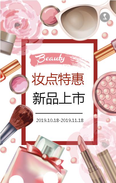 美妆产品上新广而告之——喜鹊网为你搜集